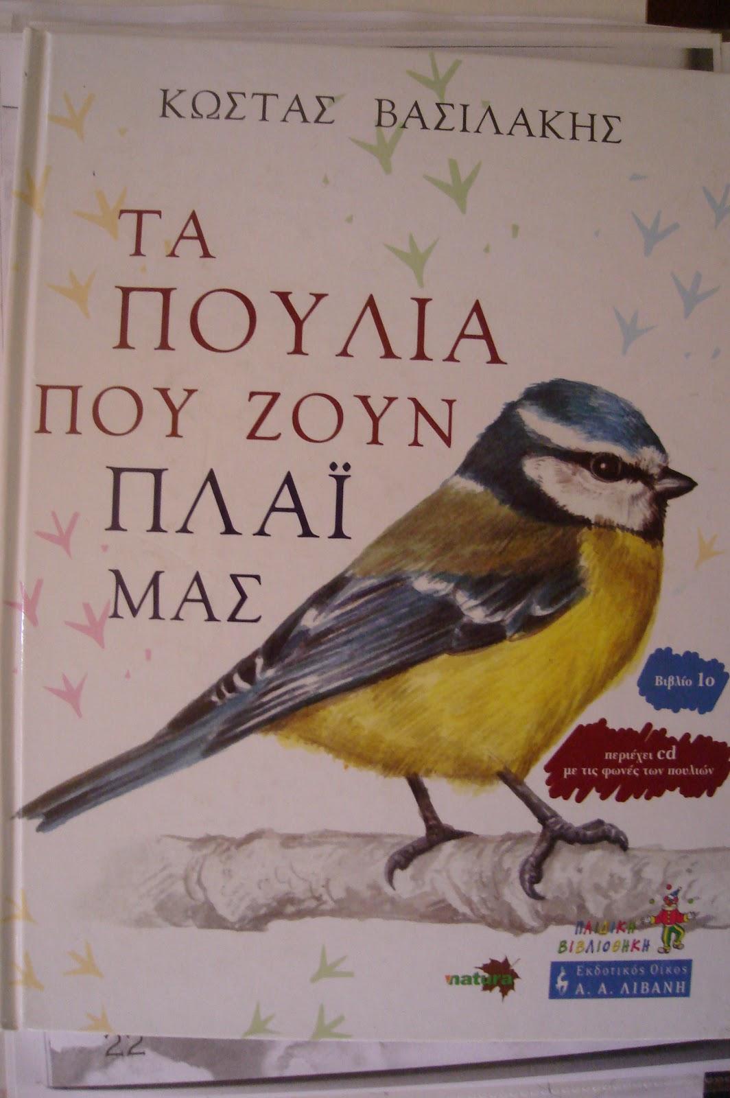 Πουλιών από το cd που περιλαμβάνει