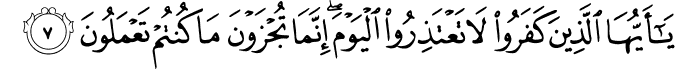 Surat At-Tahrim Ayat 7