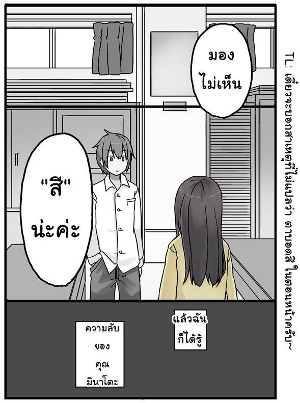 Itsuka, tanshoku no sora no shita ตอนที่ 4 TH แปลไทย