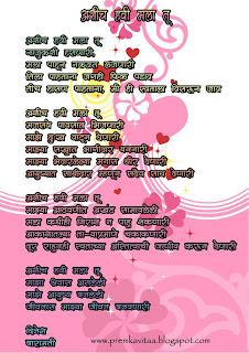 marathi prem katha