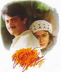 Uyirodu Uyiraga 1998 Tamil Movie Watch Online