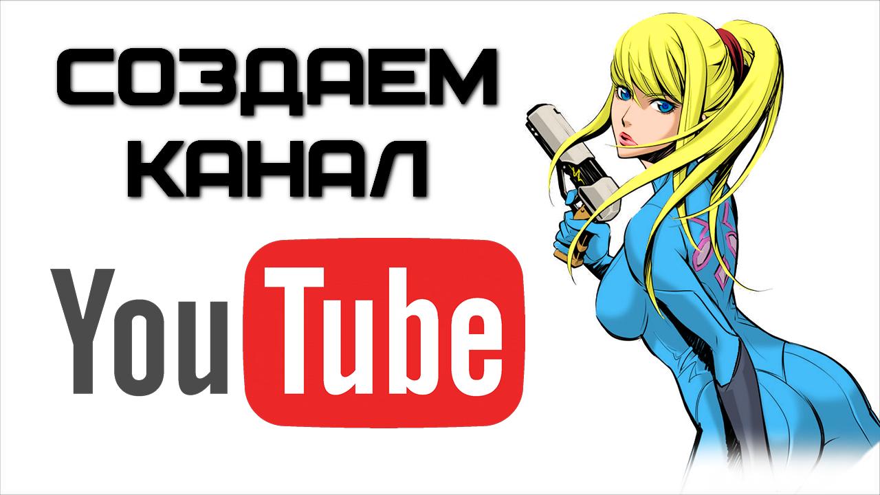 Как создать канал на Youtube без проблем?