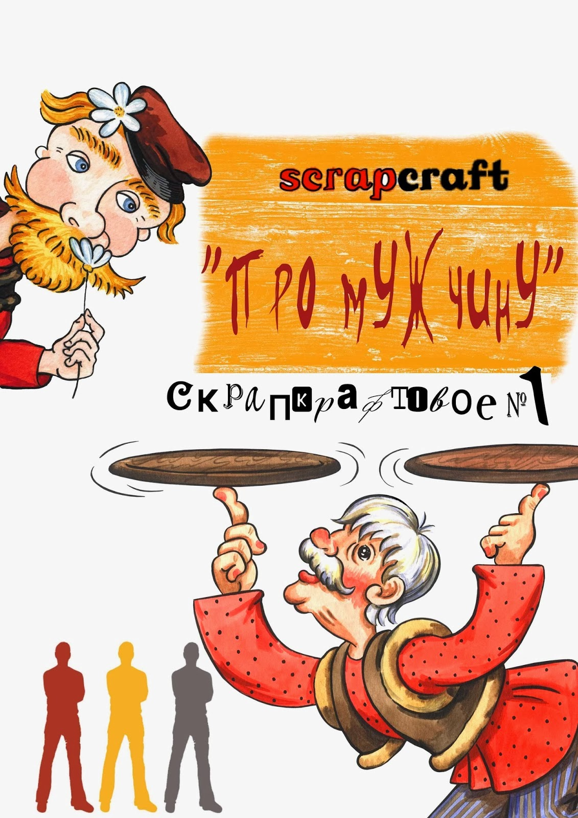 http://scrapcraft-ru.blogspot.ru/2014/02/blog-post_13.html