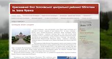 Краєзнавчий блог Золочівської ЦРБ