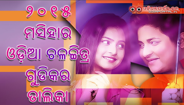 List of Odia Films Released in the Year 2015 (Odia PDF Avl) Here is the list of Ollywood or Odia language films released in the year 2015. Total 29 numbers of movies released in 2015.