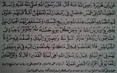 5 Keistimewaan Puasa Ramadhan