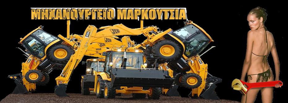 ΜΗΧΑΝΟΥΡΓΕΙΟ                 ΜΑΡΚΟΥΤΣΙΑ