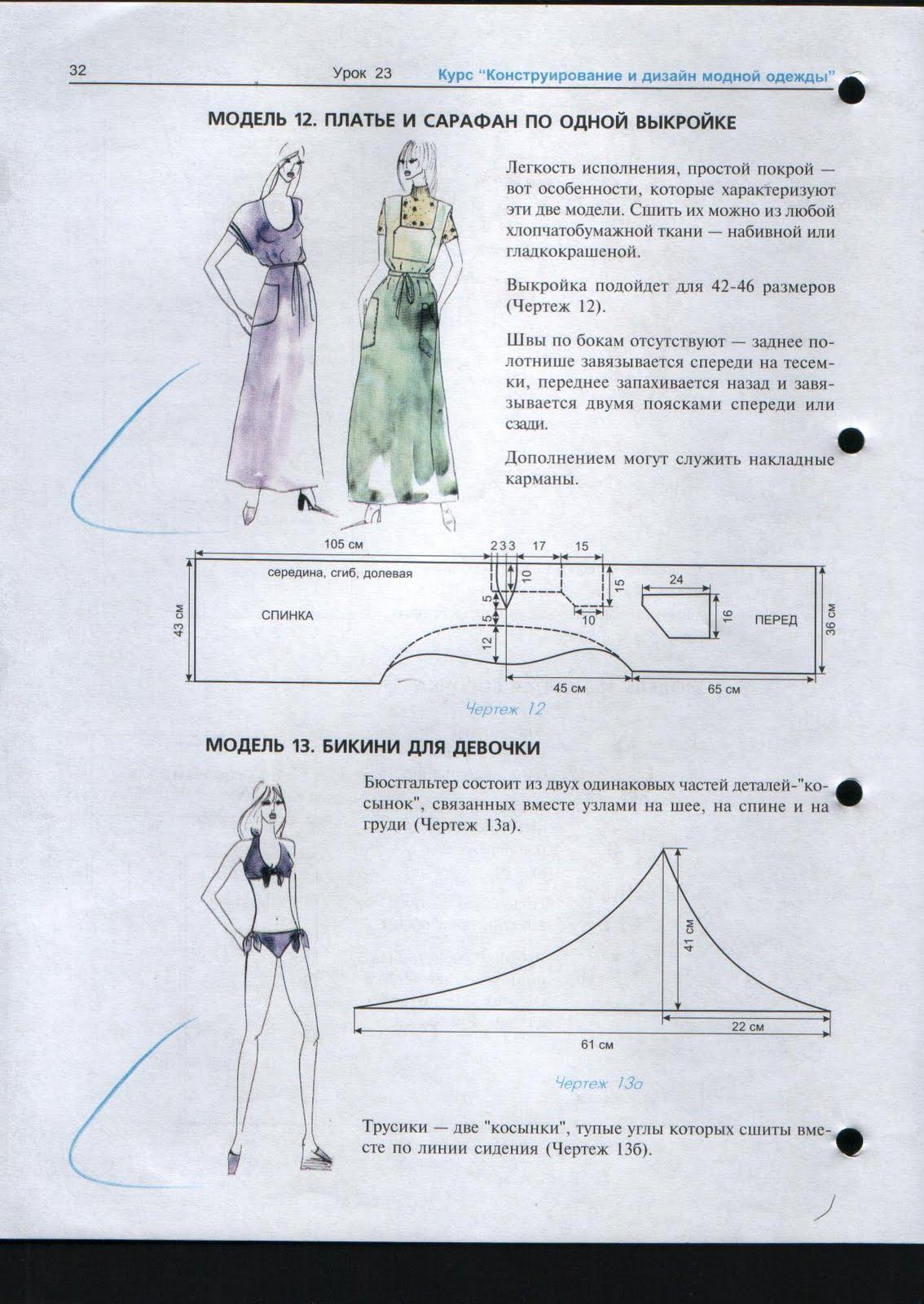 Сшить платье без выкройки быстро, просто и стильно 677