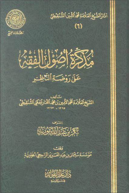 مذكرة أصول الفقه على روضة الناظر - محمد الأمين الشنقيطي