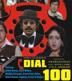 Dial 100 1982 Hindi Movie Watch Online