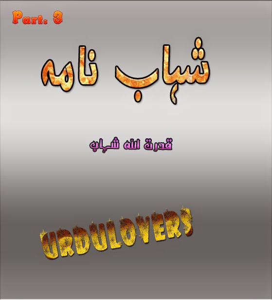 Shahab Naama Part 3 Urdu Novel Read online
