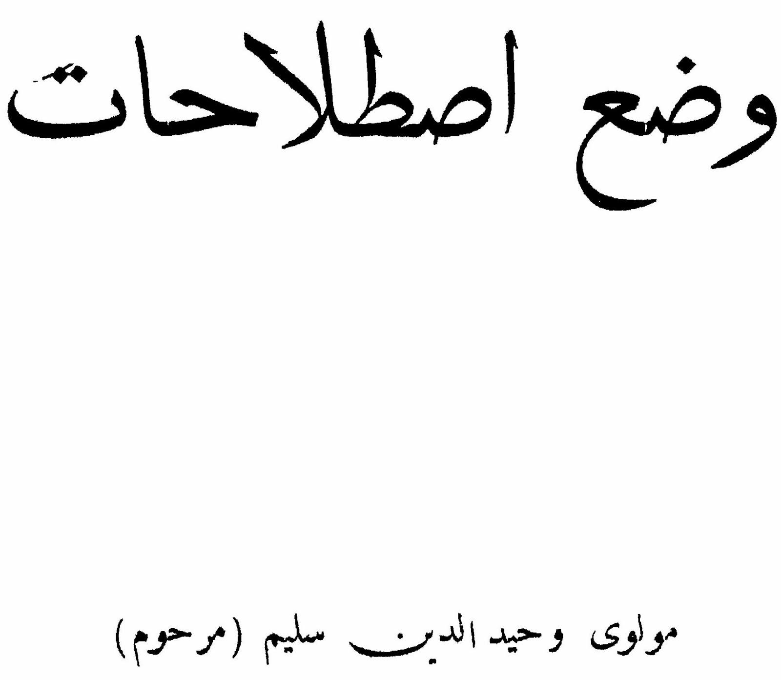 http://books.google.com.pk/books?id=TtZNAgAAQBAJ&lpg=PP1&pg=PP1#v=onepage&q&f=false
