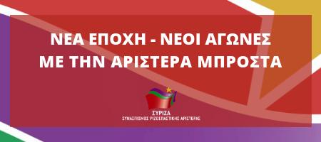 nea_epohi