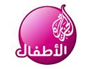 Aljazeera Children Atfal tv live