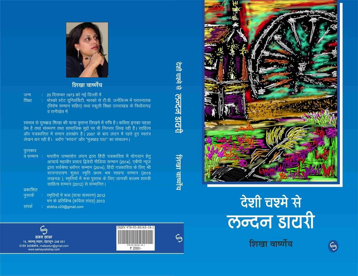 Deshi Chashme Se London Diary. देशी चश्मे से लन्दन डायरी