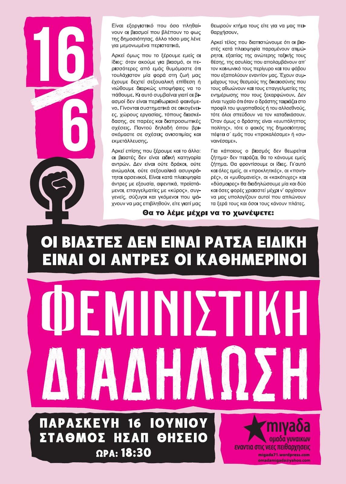 Φεμινιστική διαδήλωση 16.6.17
