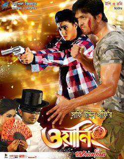 Warning (2015) Bangla Movie Full HD Trailer Video Free Download