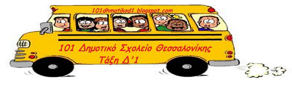 101 Δημοτικό Σχολείο Θεσσαλονίκης Τάξη Δ'1