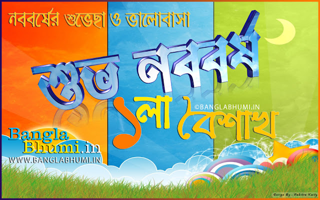 Free Download Noboborsho Bangla Wallpaper-Bengali New Year Wish 3D Wallpaper-Poila Baisakh Bangla Wallpaper