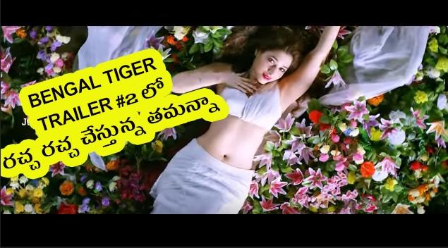 Bengal Tiger New Theatrical Trailer #2  Raviteja  Tamanna  Raashi Khanna