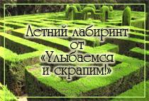 http://3.bp.blogspot.com/-osvaRoxH2YM/T9Xx92K_pII/AAAAAAAACFY/yvAIRV57uEM/s1600/maze.jpg