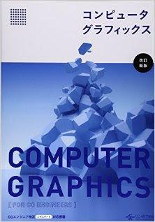 コンピュータグラフィックス