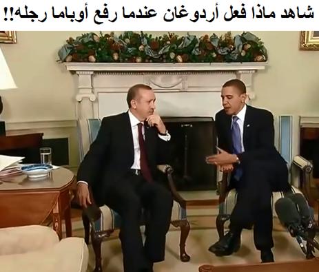 ماذا فعل أردوغان عندما قام أوباما برفع رجله أمامه
