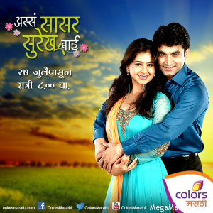 VIRMarathi Com  Assa Sasar Surekh Bai Colors Marathi Serial Title