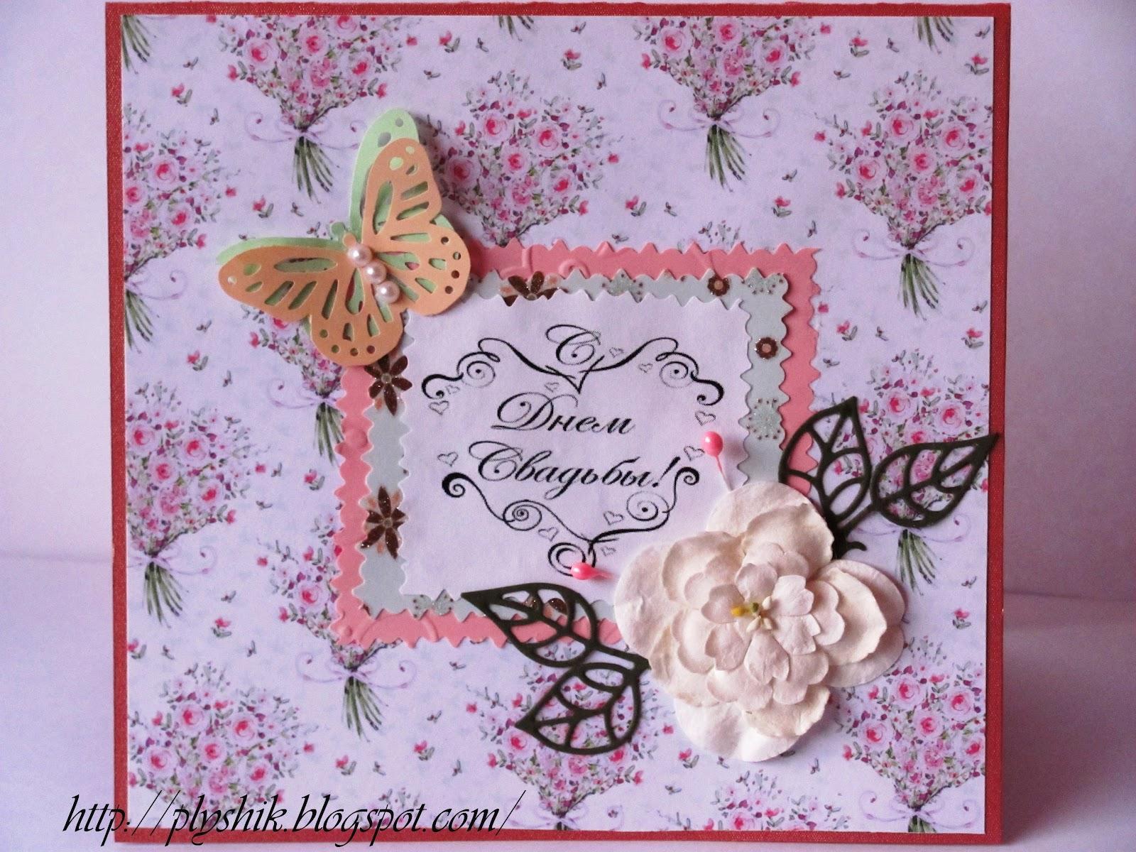 Сделать открытку руками на свадьбу 316