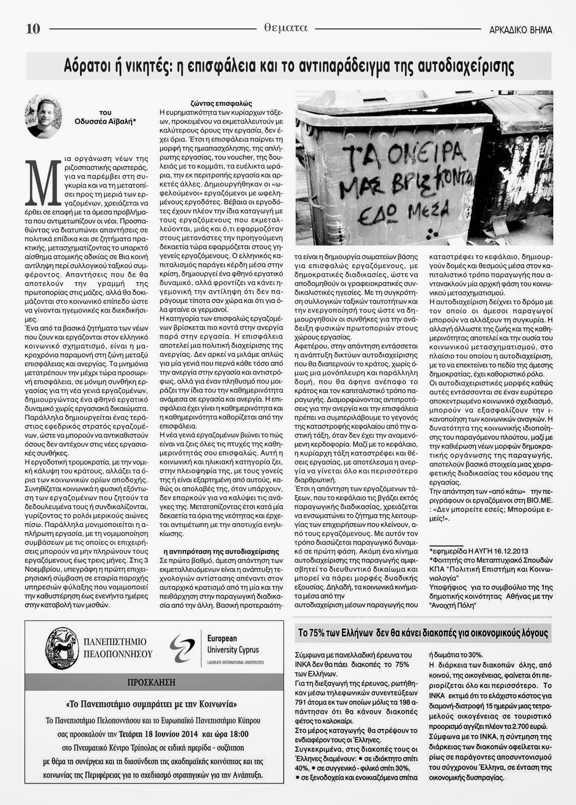 ΑΡΚΑΔΙΚΟ ΒΗΜΑ ΚΥΚΛΟΦΌΡΗΣΕ
