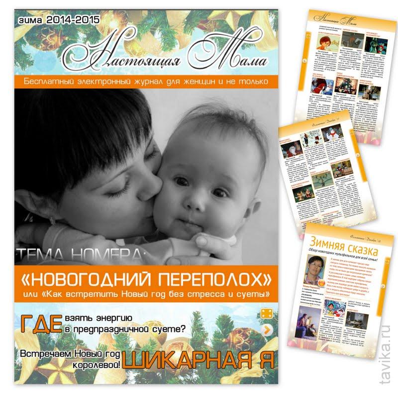 Журнал Настоящая мама
