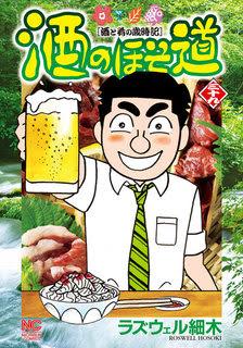 [ラズウェル細木] 酒のほそ道 第01-39巻