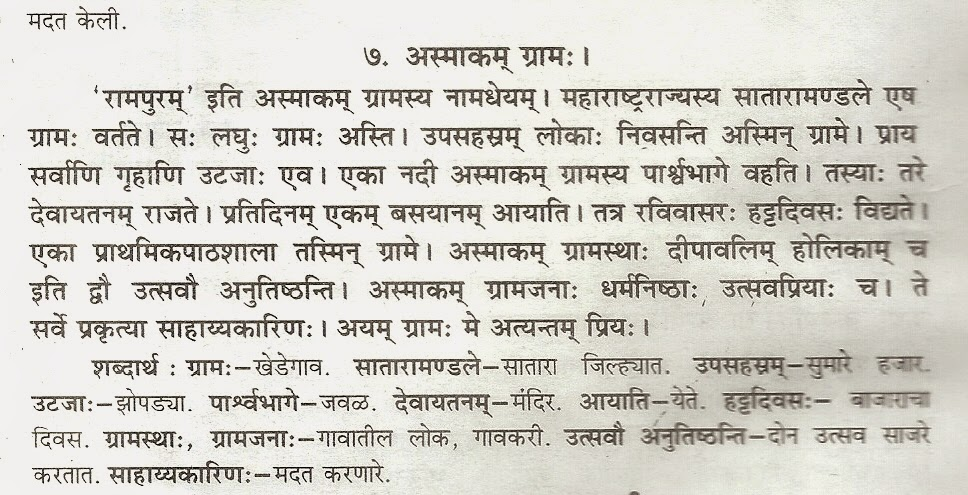 An essay on my family in sanskrit
