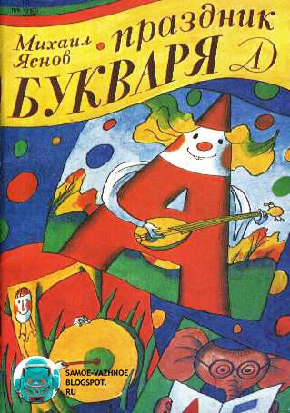 Советская книга для детей алфавит азбука стихи буквы , буква А играет на гитаре, красный колпак, клоун, слон