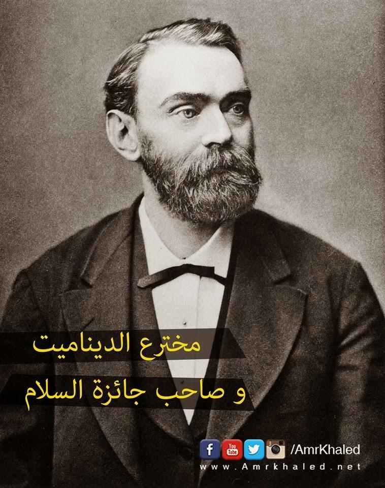 هل تعلم لماذا أنشأ ألفريد نوبل مخترع الديناميت جائزة نوبل للسلام
