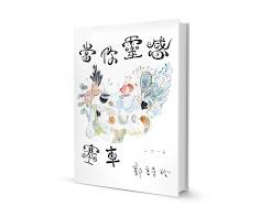 第3本诗集《当你灵感塞车》(新加坡:自行出版,2016年6月)