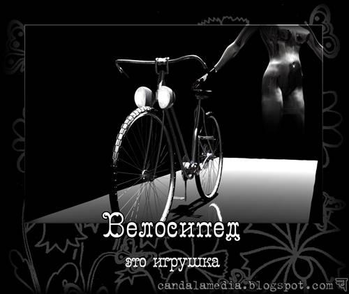 Велосипед - это игрушка
