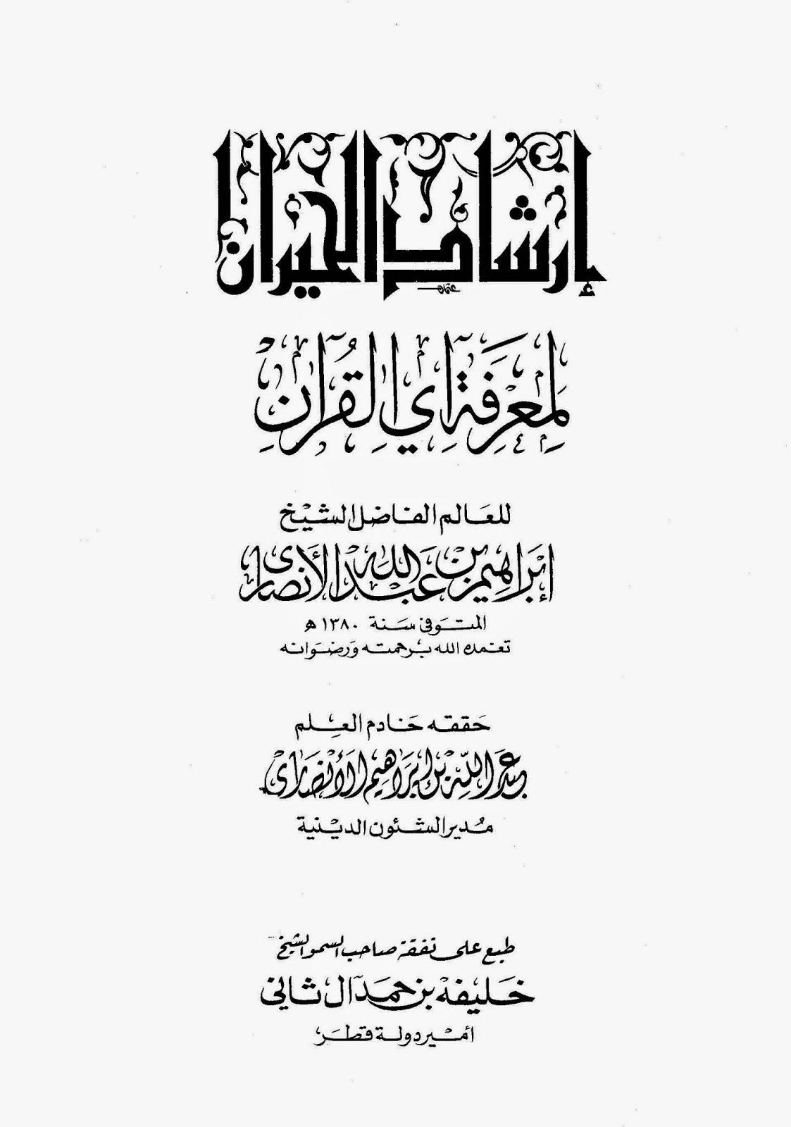 إرشاد الحيران لمعرفة آي القرآن - ابراهيم بن عبد الله الأنصاري pdf