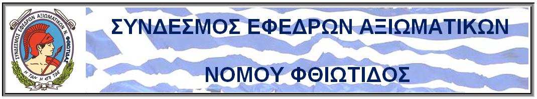 ΣΕΑΝ ΦΘΙΩΤΙΔΟΣ