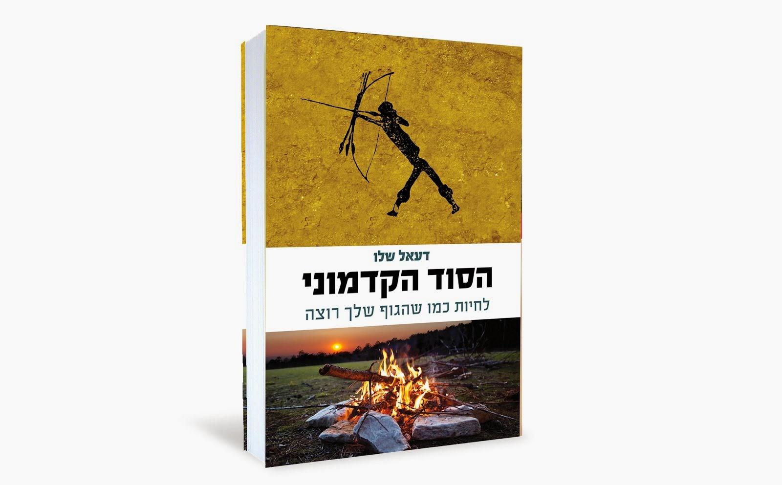 כל מה שתרצו לדעת על הספר