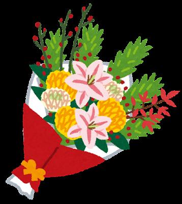 お正月の花束のイラスト