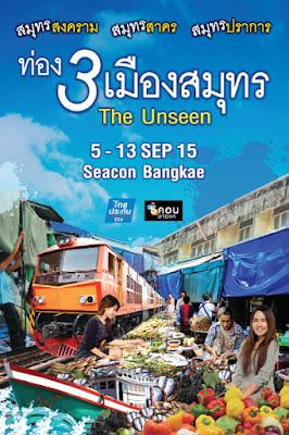 """ท่อง 3 เมืองสมุทร ชมชิมชอปตลาดชื่อดัง ยกมาไว้ในเมืองกรุง ที่ """"ซีคอน บางแค"""""""