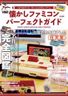 懐かしファミコン パーフェクトガイド:いまもあそべる せいしゅんの8ビットゲーム