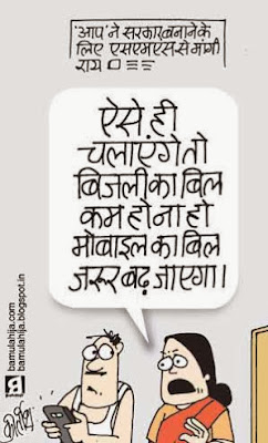 aam aadmi party cartoon, AAP party cartoon, Delhi election, assembly elections 2013 cartoons, arvind kejriwal cartoon, cartoons on politics, indian political cartoon
