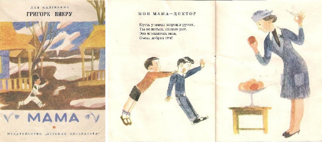 Grigore Vieru Mama russian books
