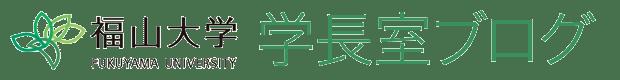 福山大学 学長室ブログ