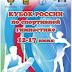 Resultados Russian Cup - Classificatórias e por equipes