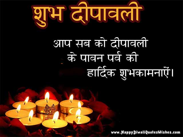 New 2016 happy diwali wishes greeting quotes messages sms in happy diwali wishes m4hsunfo