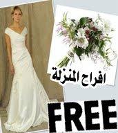 ارسل صورة زفافك علي الاميل zozo_h3333@yahoo.com