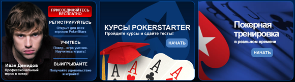 Снг pokerstars старс es